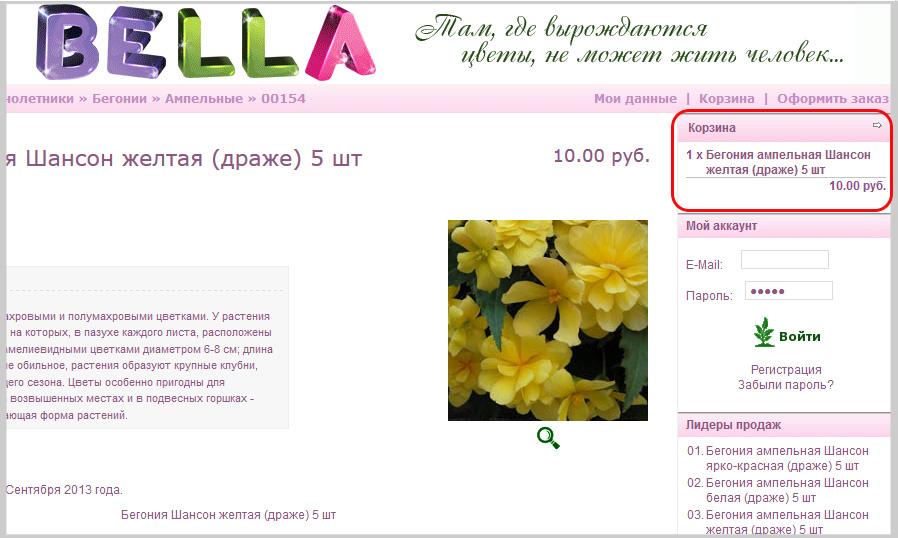 Белла Солошенко Интернет Магазин Профессиональные Семена